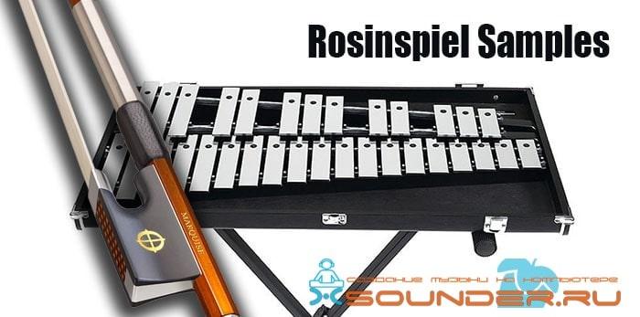 Розиншпиль