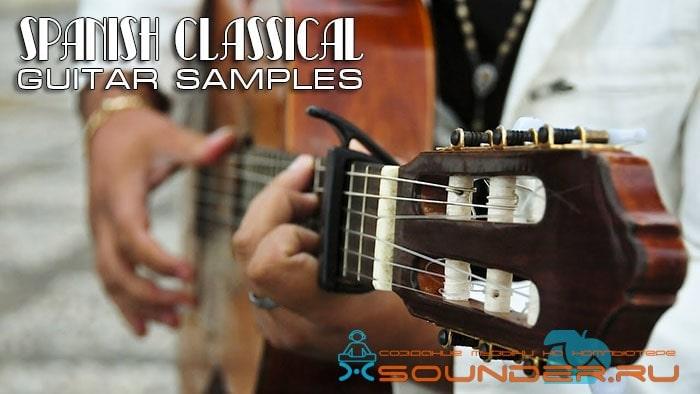 Испанская акустическая гитара