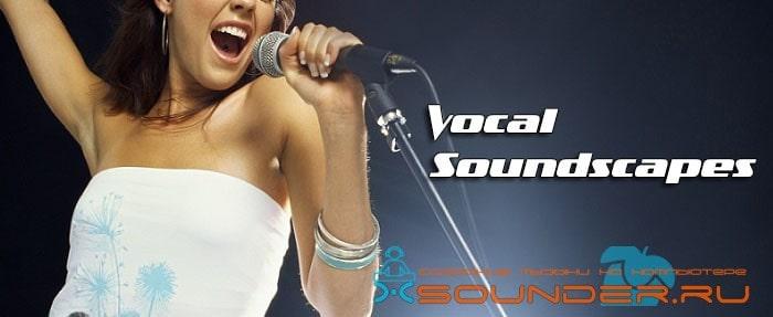 вокальные сэмплы