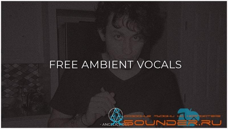 ambient vocals