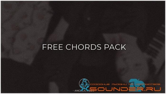 Free-Chords