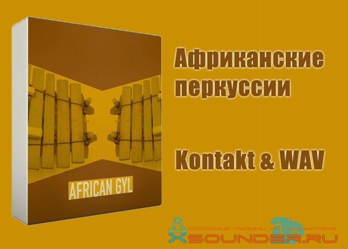 African Samples wav