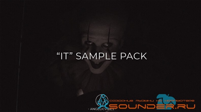 Free IT Sample Pack сэмплы