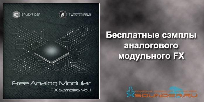Free Analog Modular FX