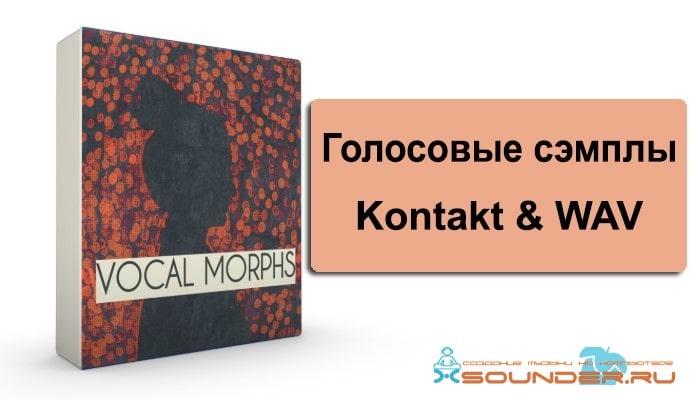 Vocal Morphs II голосовые сэмплы