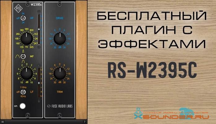 RS W2395C vst