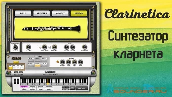 clarnet