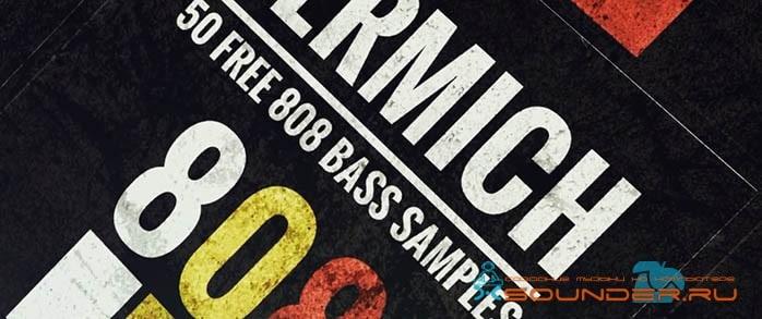 808 бас сэмплы