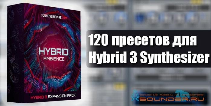 Hybrid 3 пресеты