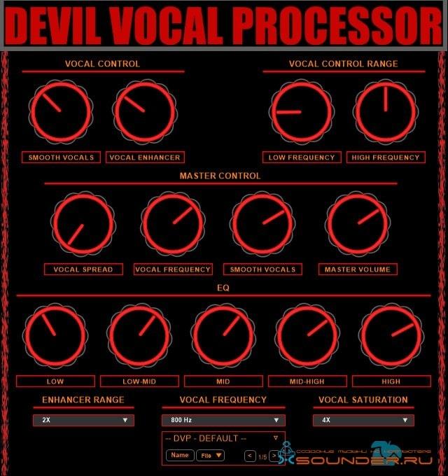 Улучшить вокал