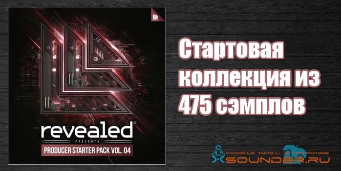 Producer Starter Pack 4