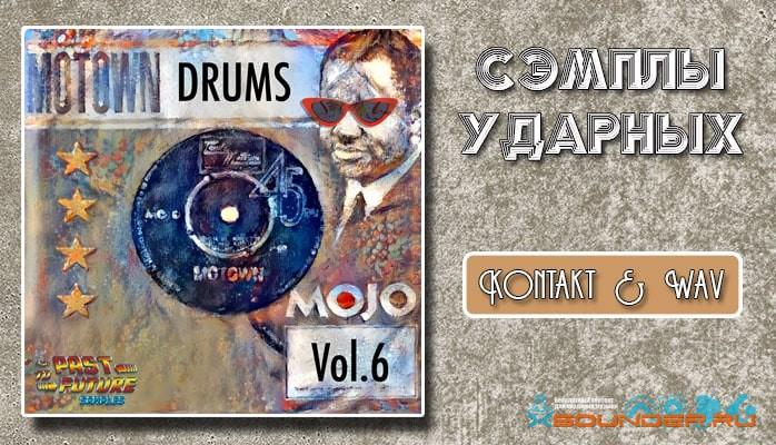 Motown Drums сэмплы ударных