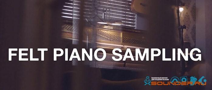 felt piano