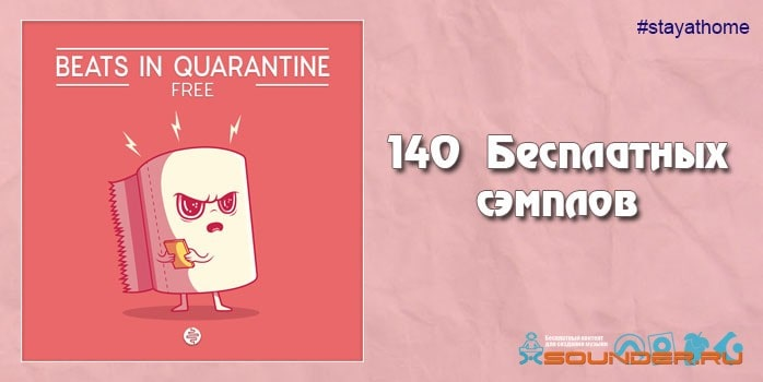 Биты Quarantine