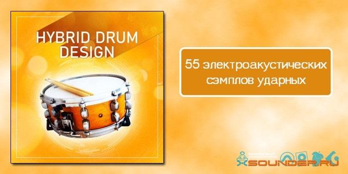 hybrid drum design