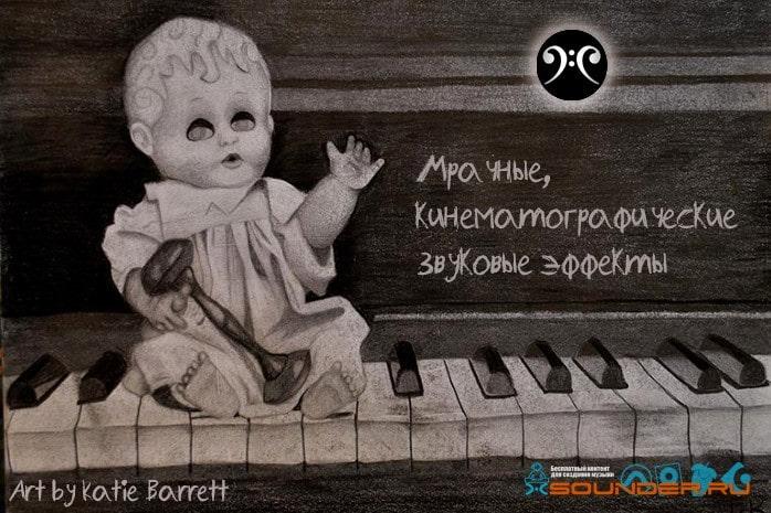 FREE Dark Piano сэмплы