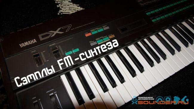сэмплы FM-синтеза