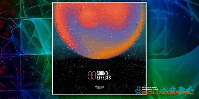 99 звуковых эффектов